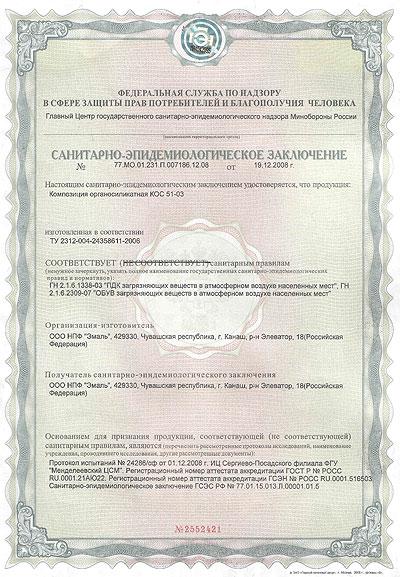 Сертификат Эмаль Ко 198